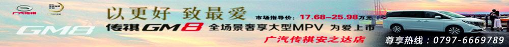 广汽传祺2017财富论坛——赣州广汽传祺安之达店:南康龙岭汽车城(电话0797-6669789)